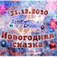 Новогодняя сказка, Москва, 31.12.10