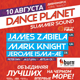 Dance Planet Summer Sound, Дивноморск, 10.08.12