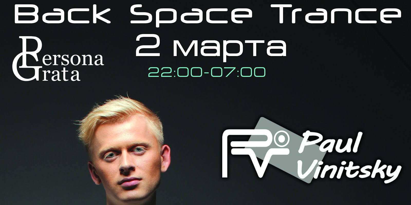 Back Space Trance, Москва, 02.03.13 + Конкурс