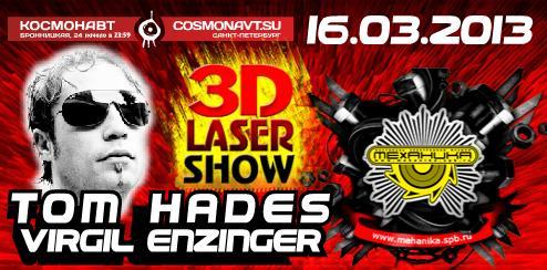Механика 3D Laser Show, Петербург, 16.03.13