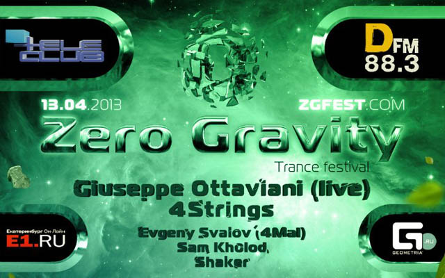 Zero Gravity, Екатеринбург, 13.04.13