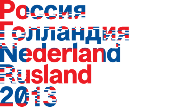Год Россия-Нидерланды