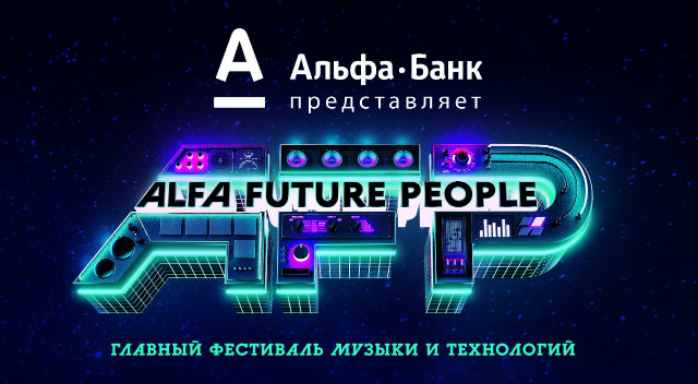 Технологии на Alfa Future People