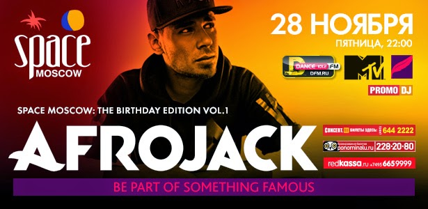 Afrojack @ Space Moscow, 28.11.14