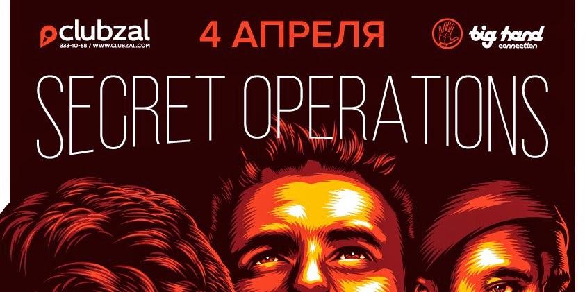 Secret Opetations, Санкт-Петербург, 04.04.15