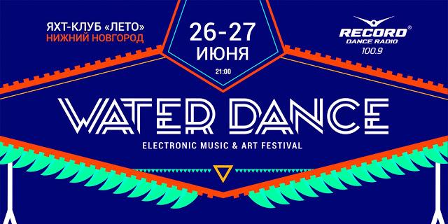 Waterdance, Нижний Новгород, 26-27.06.15 + Конкурс