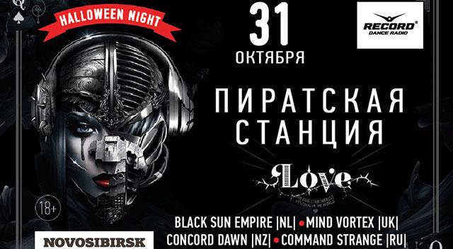 Пиратская Станция, Новосибирск, 31.10.15