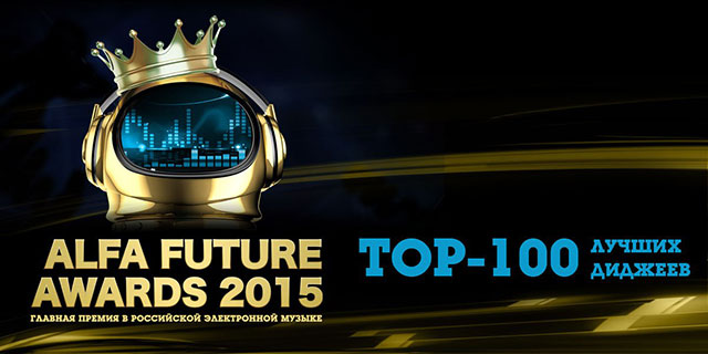 Результаты Alfa Future Awards 2015
