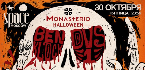 Monasterio Halloween, Москва, 30.10.15