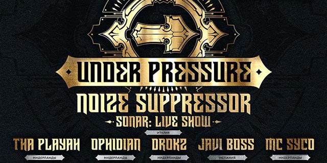 Under Pressure, Москва, 14.11.15