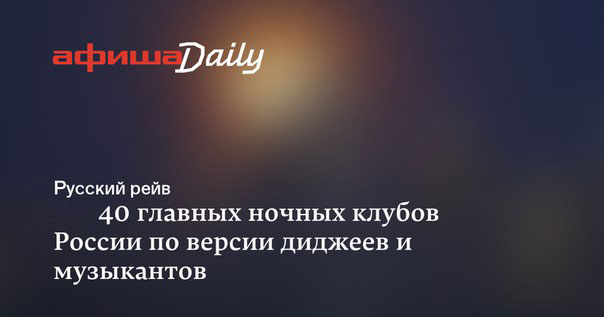 Топ 40 клубов России по версии Афиши
