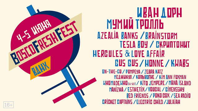 Bosco Fresh Fest, Москва, 4-5 июня 2016
