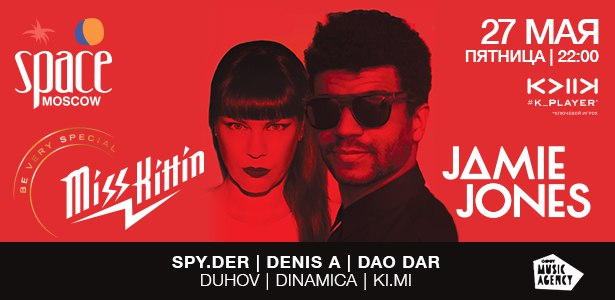 Jamie Jones, Miss Kittin, Москва, 27.05.16