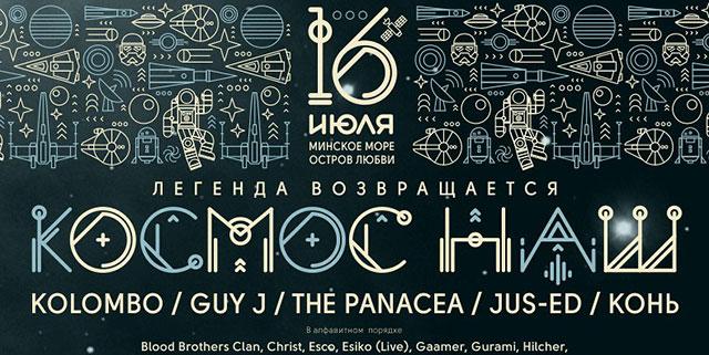 Космос Наш, Минск, 16.07.16
