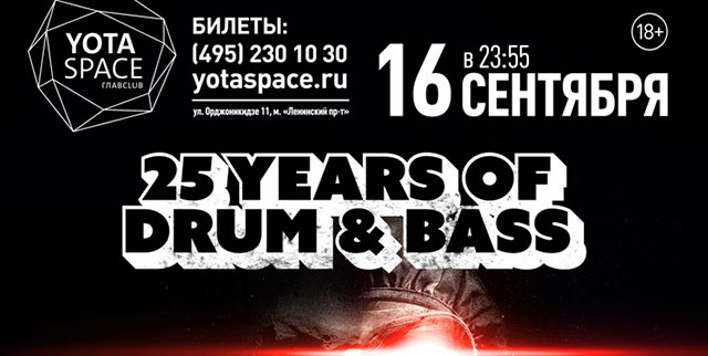 25 Years of Drum&Bass, Москва, 16.09.16