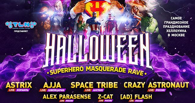 Halloween Super Heroes, Москва, 29.10.16