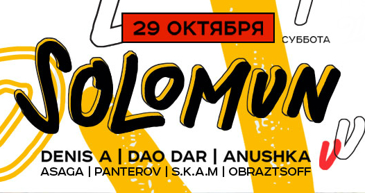 Solomun, Space Moscow, 29.10.16