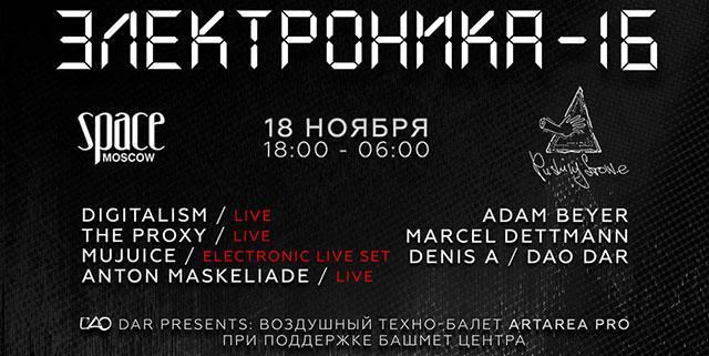 Электроника-16, Москва, 18.11.16