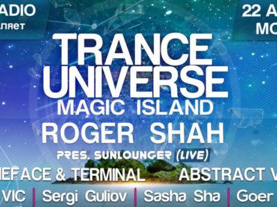 Trance Universe, Москва, 22.04.17