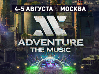 Adventure The Music, Москва, 4-5.08.2017