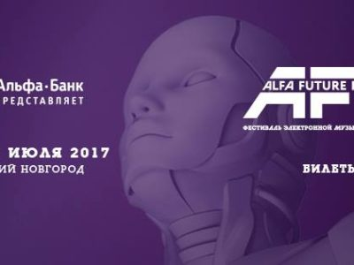 Alfa Future People, Нижний Новгород, 07-09.07.17