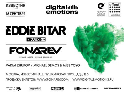 Digital Emotions Night, Москва, 16.09.17