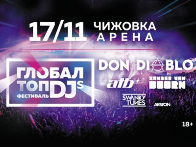 Global Top DJs, Минск, 17.11.17