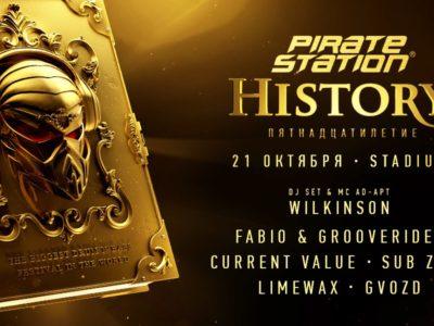 Пиратская Станция, Москва, 21.10.17