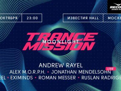 Trancemission, Москва, 14.10.17