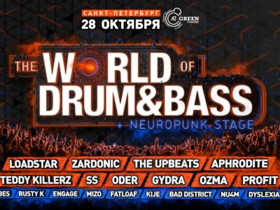 The World of Drum & Bass, Петербург, 28.10.17