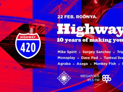 Highway Records — 10, Москва, 22.02.18